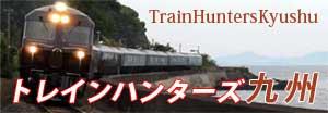 トレインハンターズ九州